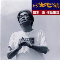 8月31日の「フォークで乾杯 #72」は、笠木透さんです。