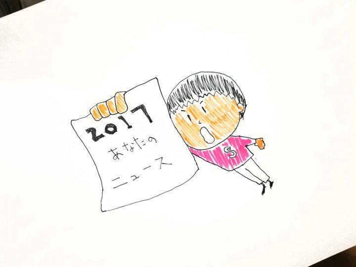 \we love12月29日(金)「2017 あなたの大ニュース」 /.