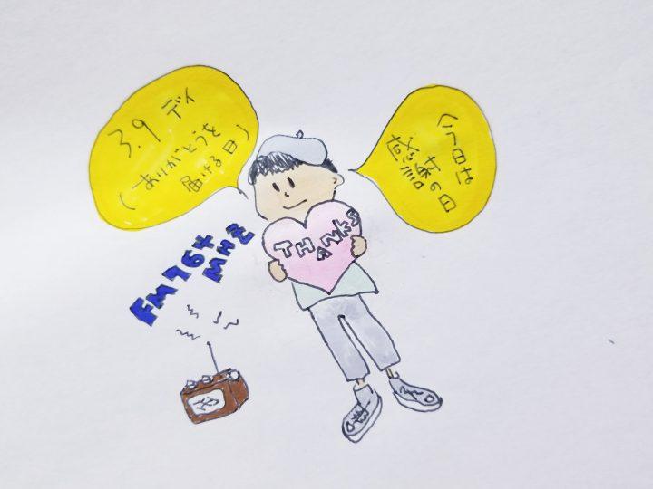 \we love3月9日(金)お題 ありがとう /