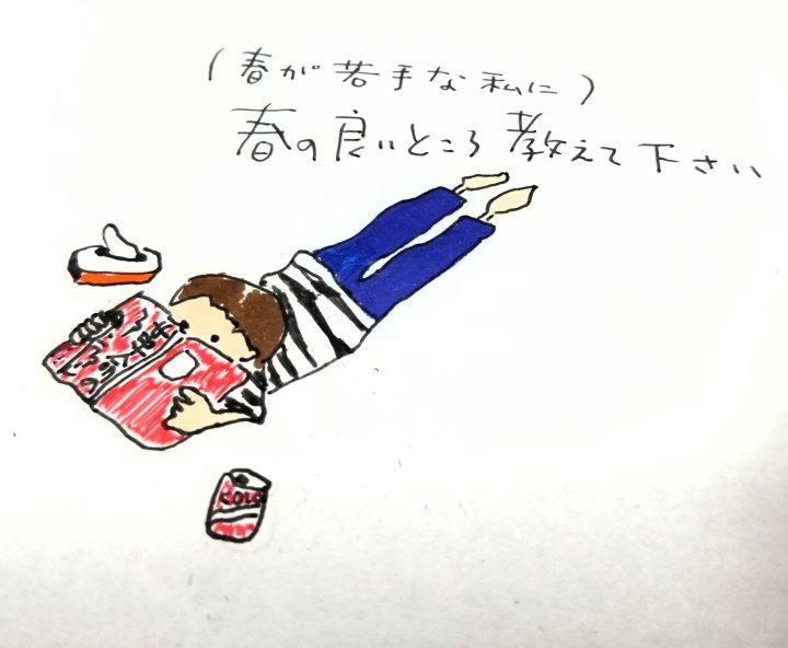 \we love 3月30日(金)お題        春の良いところ /