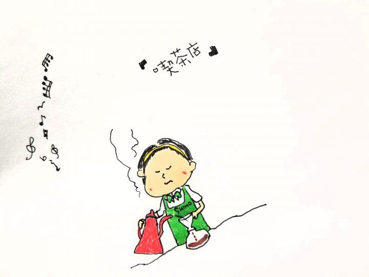 \we love 4月13日(金)       お題 喫茶店 /
