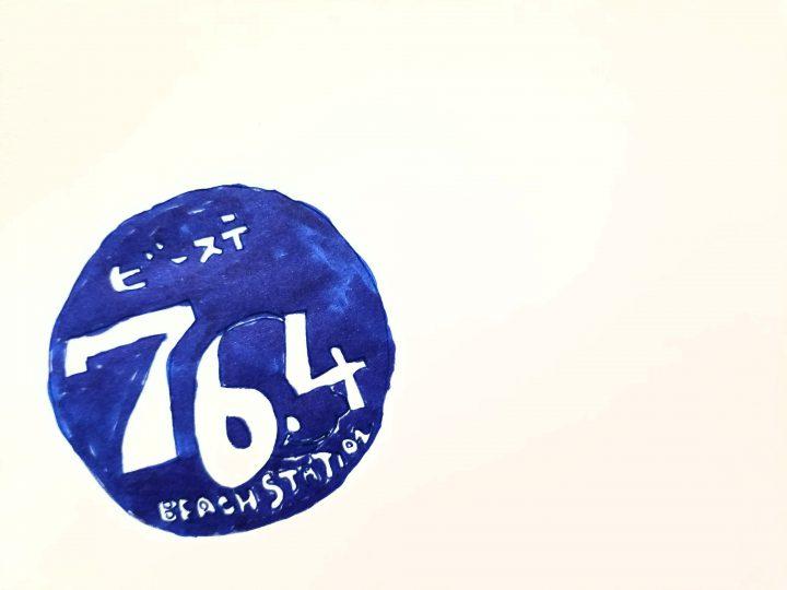 \we love 5月18日(金)    お題 『ラジオとの出会い』 /