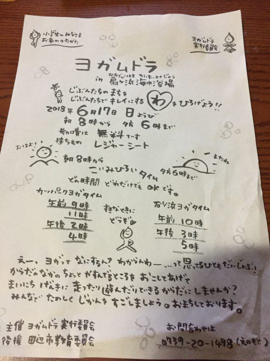 6月12日 We love南紀白浜「ゲスト出演」