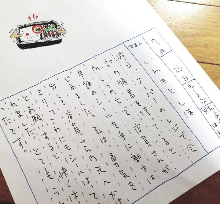 we love南紀白浜☆7月27日(金)お題 『絵日記に書くとしたら』