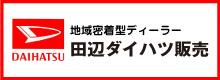 田辺ダイハツ販売株式会社