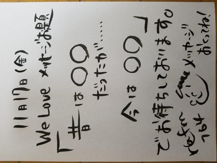 \ we love 11月17日(金) 昔、今 /