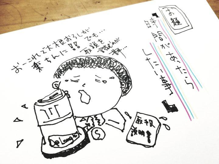 \we love12月22日(金)「時間があったらしたい事」/