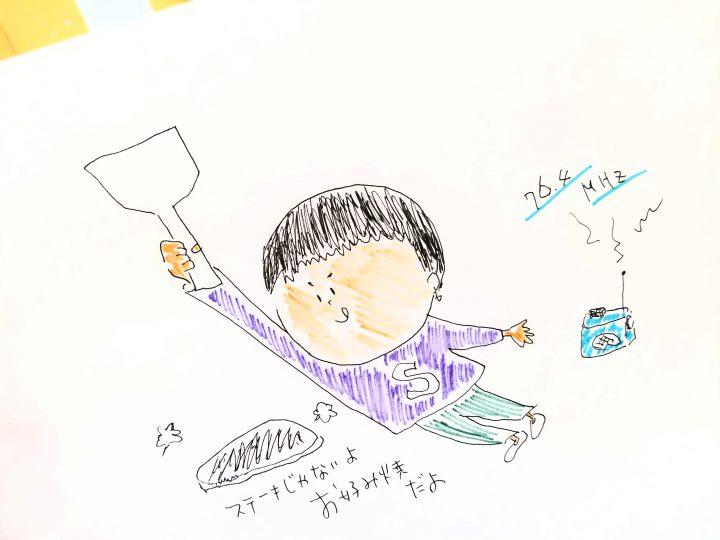 \we love1月26日(金) お好み焼き /