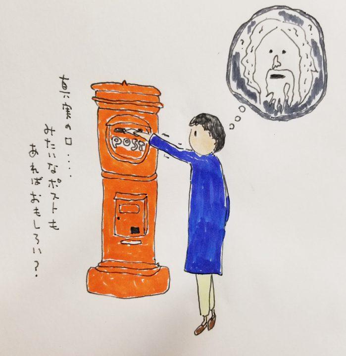 \we love 4月20日(金)    お題 ポストと言えば📪 /