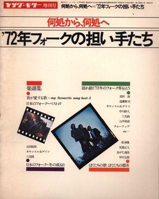 28日の「フォークで乾杯#115」は1972年パート2です
