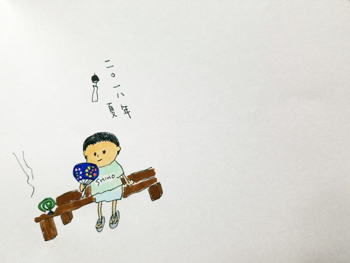 we love南紀白浜(☆∀☆) 8月24日(金)お題発表