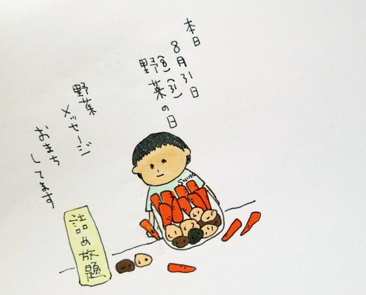 We★love金 メッセージお題『野菜』