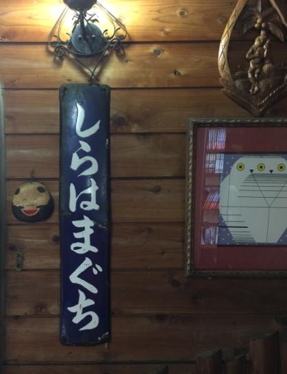 25日のフォークで乾杯#132は「山小屋の住人達」ゲストに松本さんが。