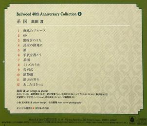 11日のフォークで乾杯#130 は、高田渡のアルバム「系図」から