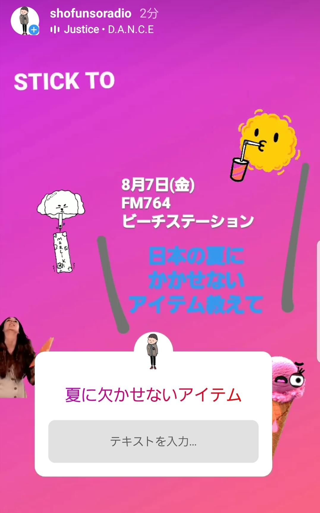We💕8月7日(金)『日本の夏にかかせないアイテム』