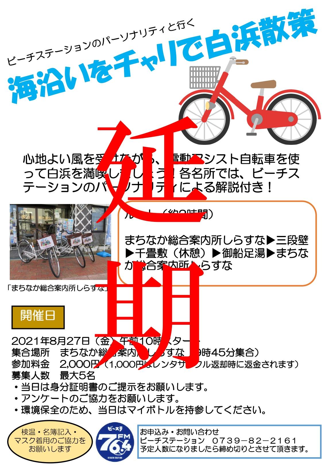 レンタサイクルイベント延期のお知らせ