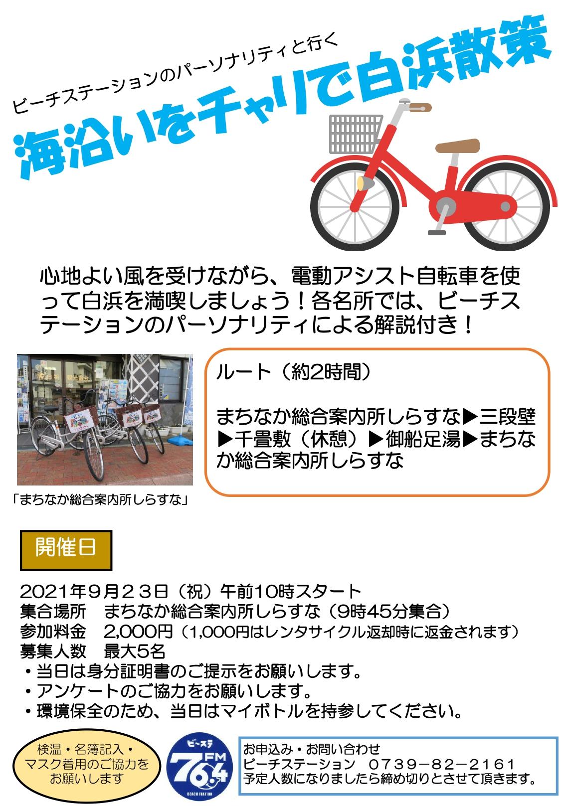 レンタサイクルイベントのお知らせ
